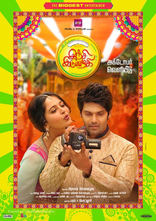 Size Zero 2021 Hindi Dubbed Movie 480p HDRip 350MB x264 AAC