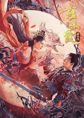 Demon Hunting Legend 2021 Chinese WEBRip 300MB Download