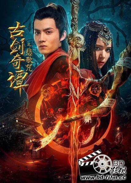 The Elegy Curse of Ancient Sword Qi Tan 2021 Chinese 720p WEBRip 500MB Download