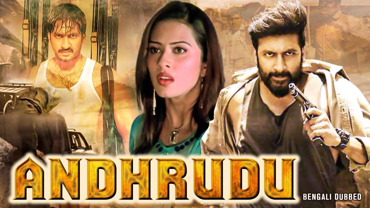 Andhrudu 2021 Bengali Dubbed Full Movie 720p HDRip 800 MB x264 AAC ORG
