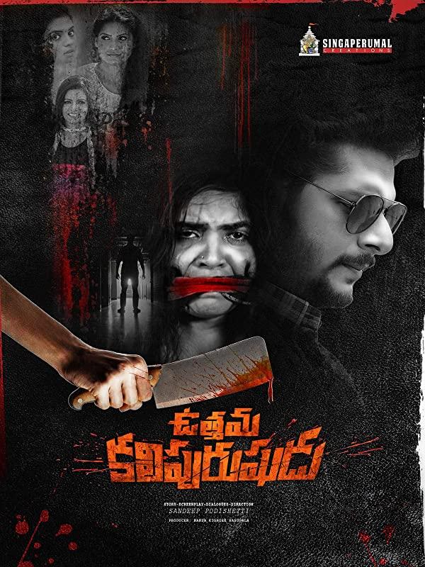 Uttama Kalipurushudu 2021 Telugu 1080p HDRip 1.7GB Download