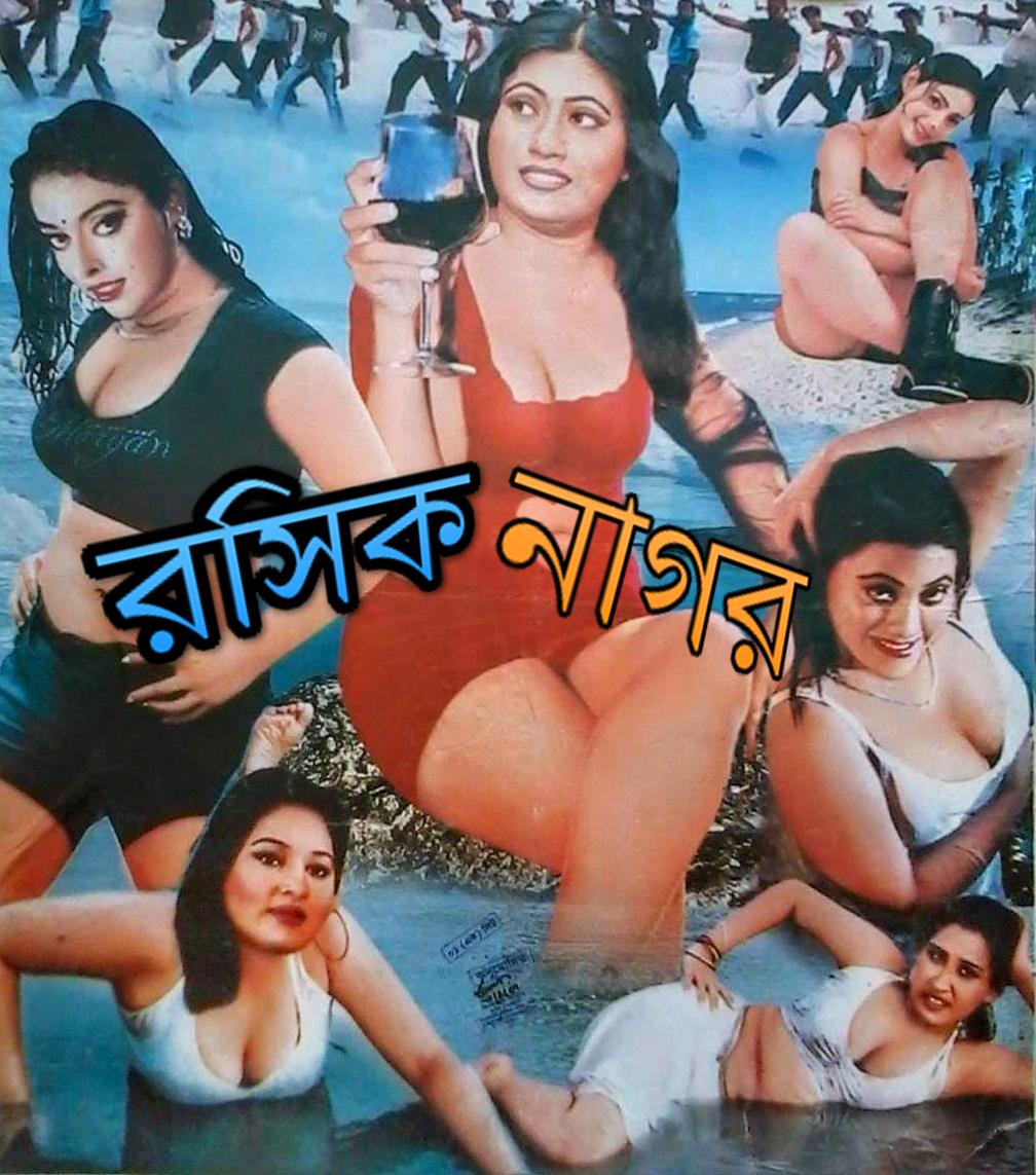 Rosik Nagor 2021 Bangla Hot Movie 720p HDRip 1GB x264 AAC
