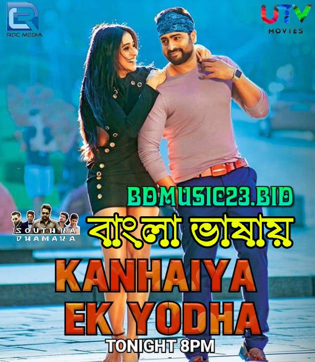 Kanhaiya Ek Yodha (Balakrishnudu) 2021 Bengali Dubbed ORG HDRip 300MB Download