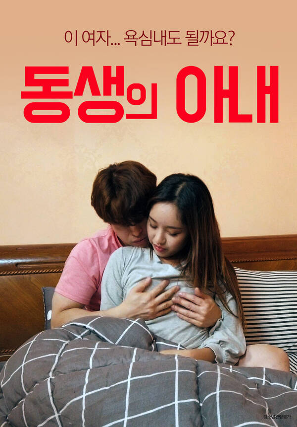 18+ Brother's wife 2021 Korean Movie 720p HDRip 680MB