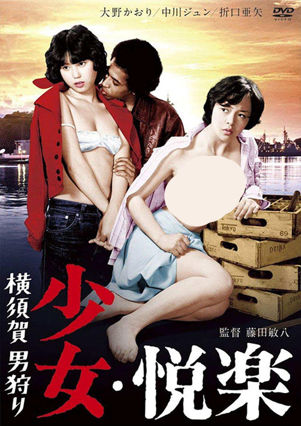 18+ Girls Pleasure Man Hunting 1977 Japanese 720p HDRip 500MB Download
