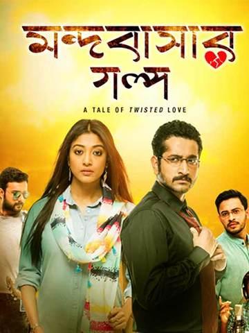 Mandobasar Galpo 2021 Bengali Movie 720p NF WEB-HDRip 600MB x264 AAC