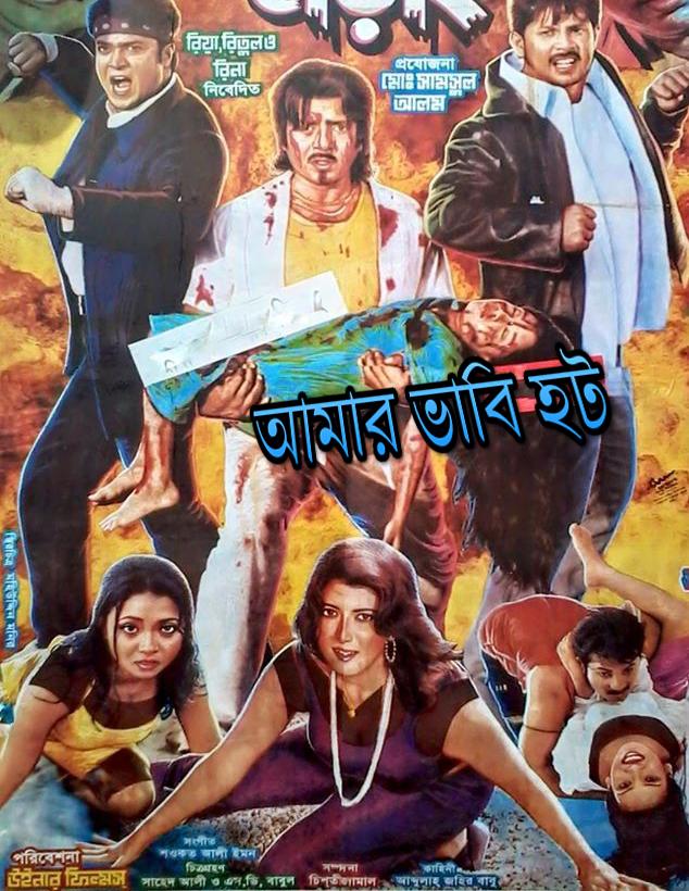 Amar Vabi Hot 2021 Bangla Hot Movie 720p HDRip 1GB x264 AAC