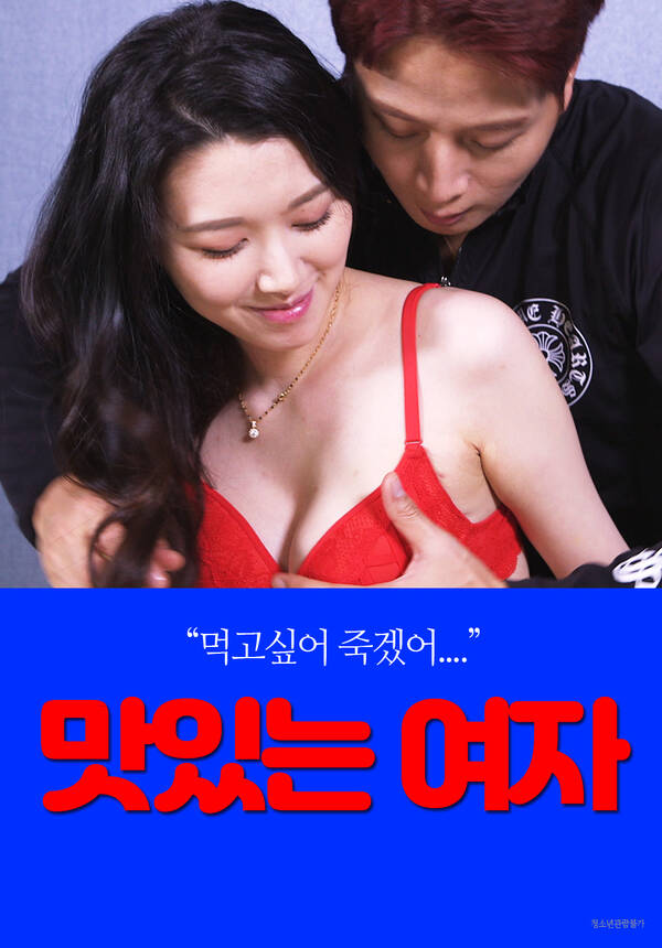 18+ Delicious woman 2021 Korean Movie 720p HDRip 708MB Download