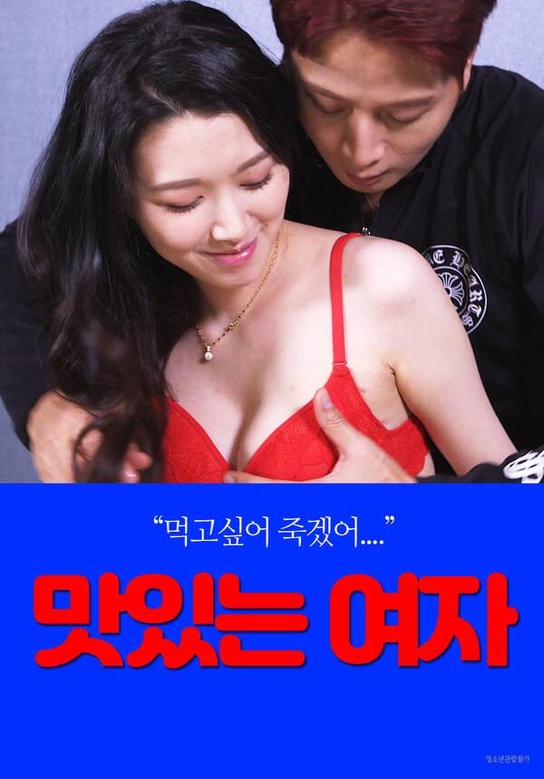 Delicious Woman 2021 Korean Movie 720p | 480p WEB-DL x264