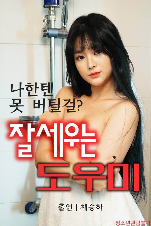 18+ A well-established helper 2021 Korean Movie 720p HDRip 685MB Download