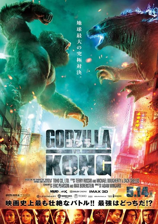 Godzilla vs. Kong 2021 English HDRip 350MB Download