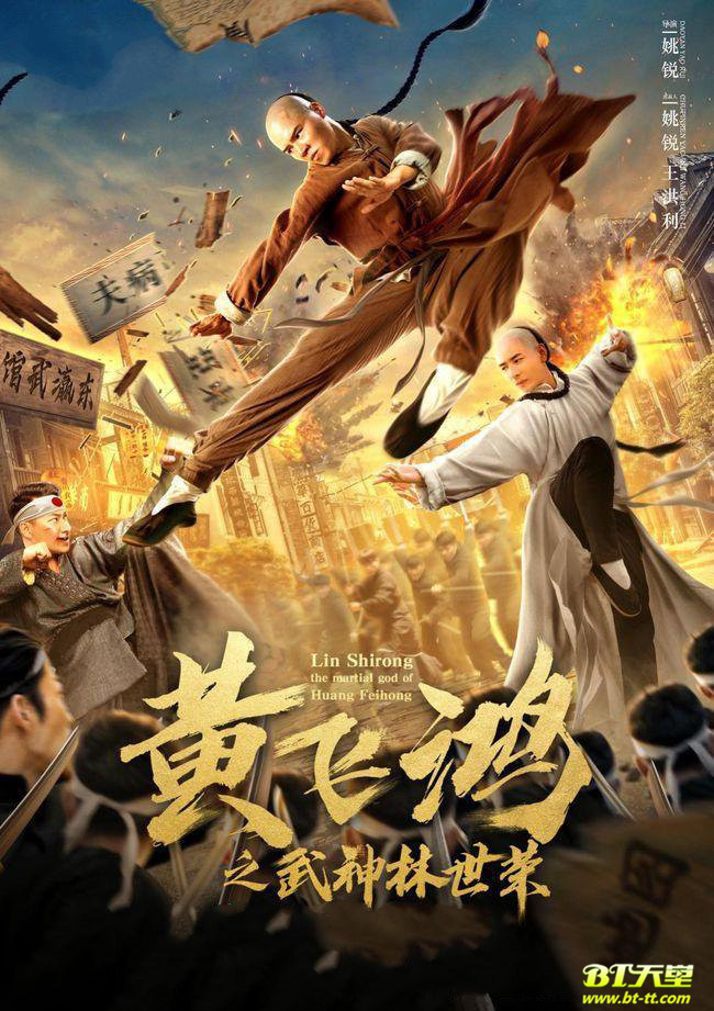 Lin Shirong The Martial God of Huang Feihong 2021 Chinese WEB-DL x264 AC3 350MB Download
