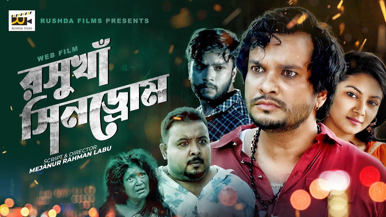 Rosukha Syndrome 2021 Bangla Movie 720p HDRip 600MB x264 AAC