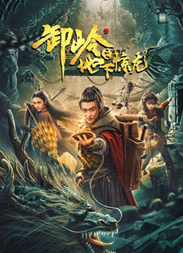 Frightening Dragon 2021 Chinese 720p WEB-DL x264 AC3 550MB Download
