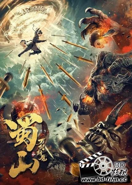 Swords Sealing Demons 2021 Chinese 720p WEB-DL x264 AC3 800MB Download