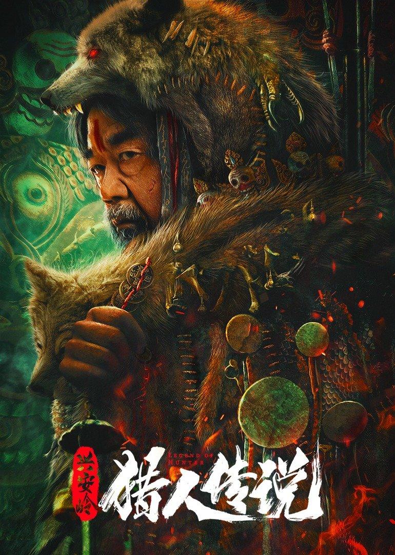 Legend Og Hunter 2021 Chinese 720p WEB-DL x264 AC3 550MB Download