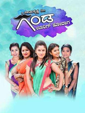 Girls Power (Ganda Oorig Hodaaga) 2021 Hindi Dubbed 1080p HDRip 1600MB Download
