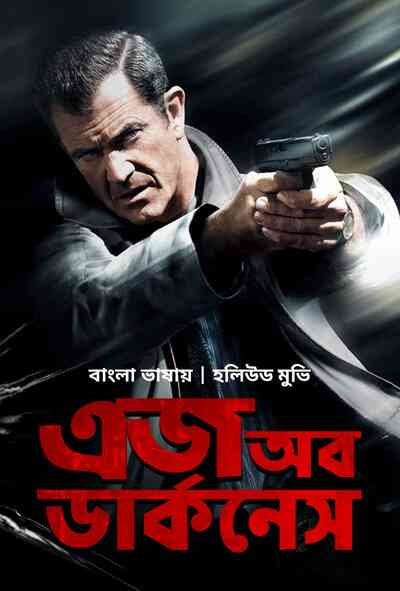 Edge of Darkness 2021 Bangla Dubbed Movie 720p HDRip 900MB x264 AAC