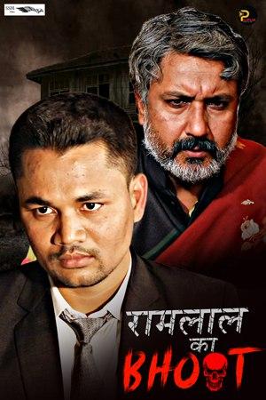 Ramlal Ka Bhoot 2021 PiliFlix Short Film 720p HDRip 210MB x264