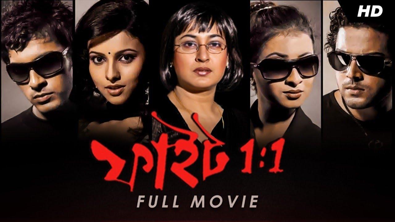 Fight 11 2021 Bengali Movie 720p HDRip 800MB x264 AAC