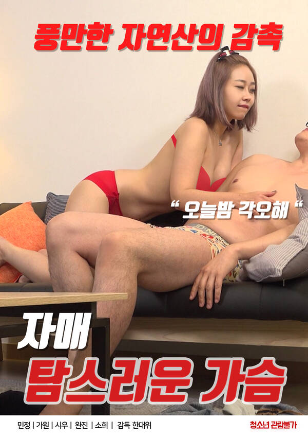 18+ Sisters greedy breasts 2021 Korean Movie 720p HDRip 620MB Download