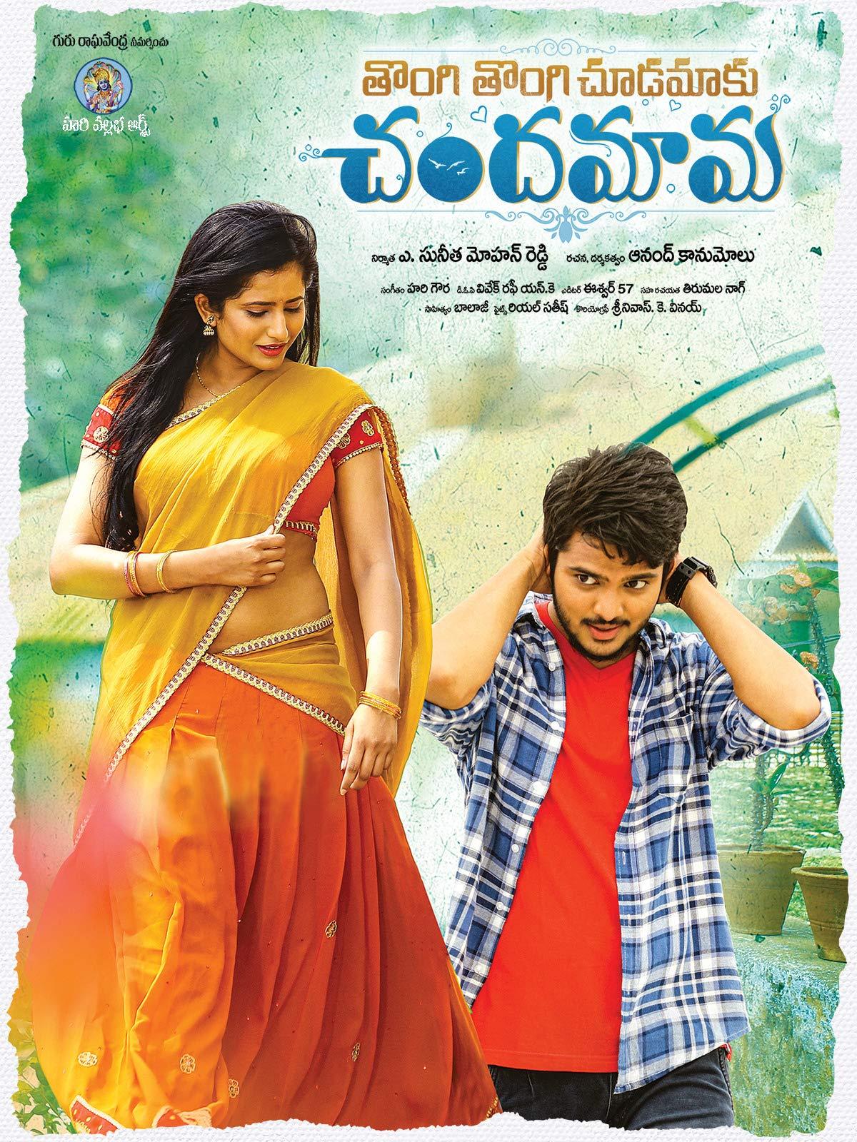 Tongi Tongi Chudamaku Chandamama 2021 Telugu Movie 430MB HDRip ESubs