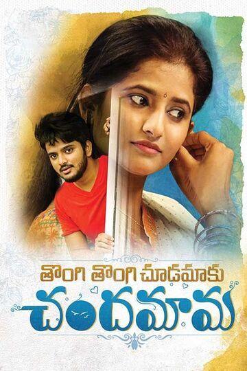 Tongi Tongi Chudamaku Chandamama 2021 Telugu HDRip 450MB Download