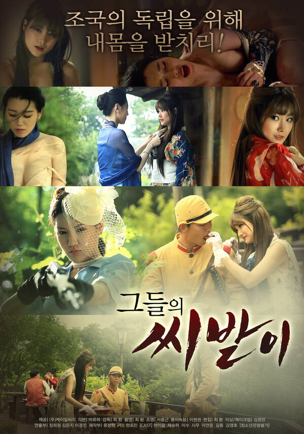 18+ Their seed 2021 Korean Movie 720p HDRip 670MB Download