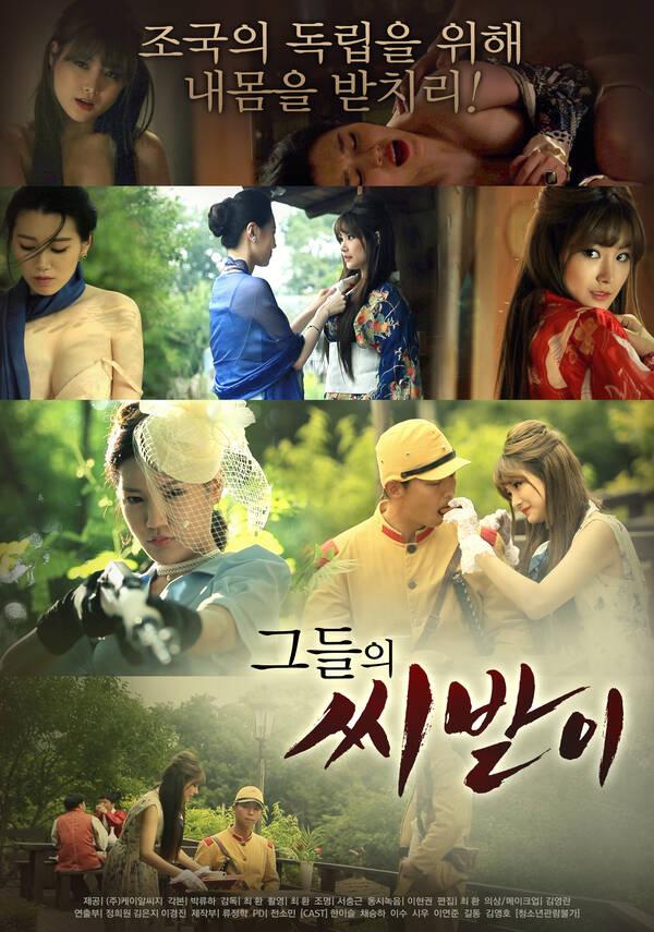 18+ Their seed 2021 Korean Movie 720p HDRip 650MB Download