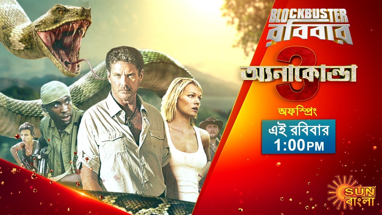 Anaconda 3 Offspring 2021 Bangla Dubbed Movie 480p HDTVRip 300MB Download