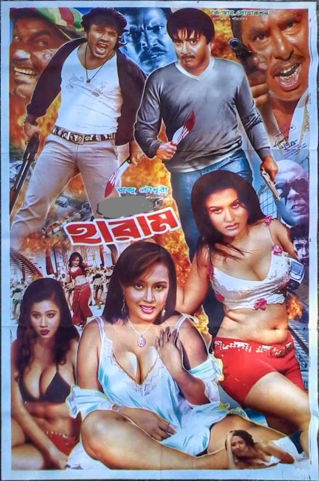 Haram 2021 Bangla Hot Movie 720p HDRip 1GB x264 AAC