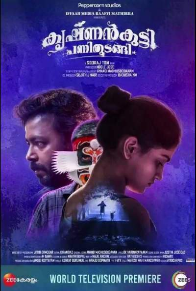 Krishnankutty Pani Thudangi 2021 Malayalam 720p HDRip 500MB Download