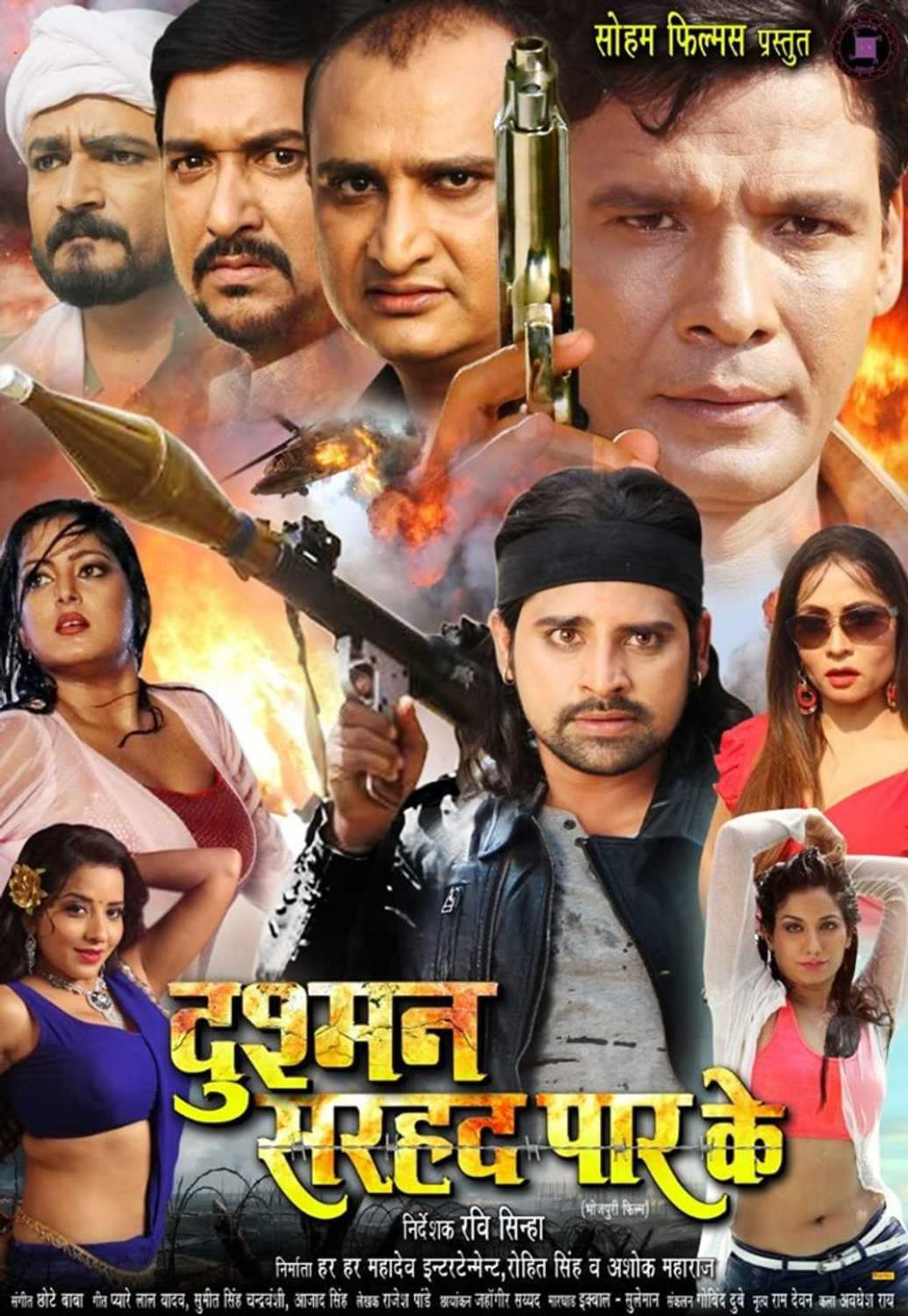 Dushman Sarhad Paar Ke 2021 Bhojpuri 720p HDRip 1GB Download