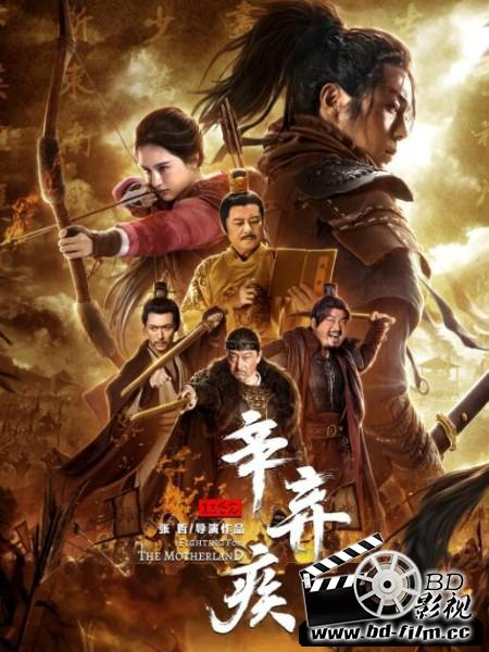 Fighting for the Motherland 2020 Chinese Full Movie 720p HDRip 700MB Download
