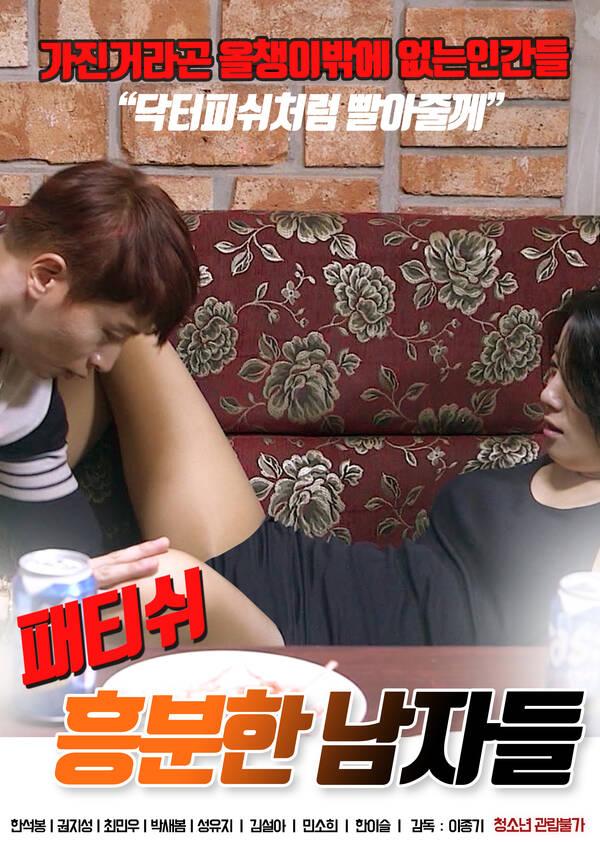 18+ Fetish Horny Men 2021 Korean Movie 720p HDRip 640MB Download