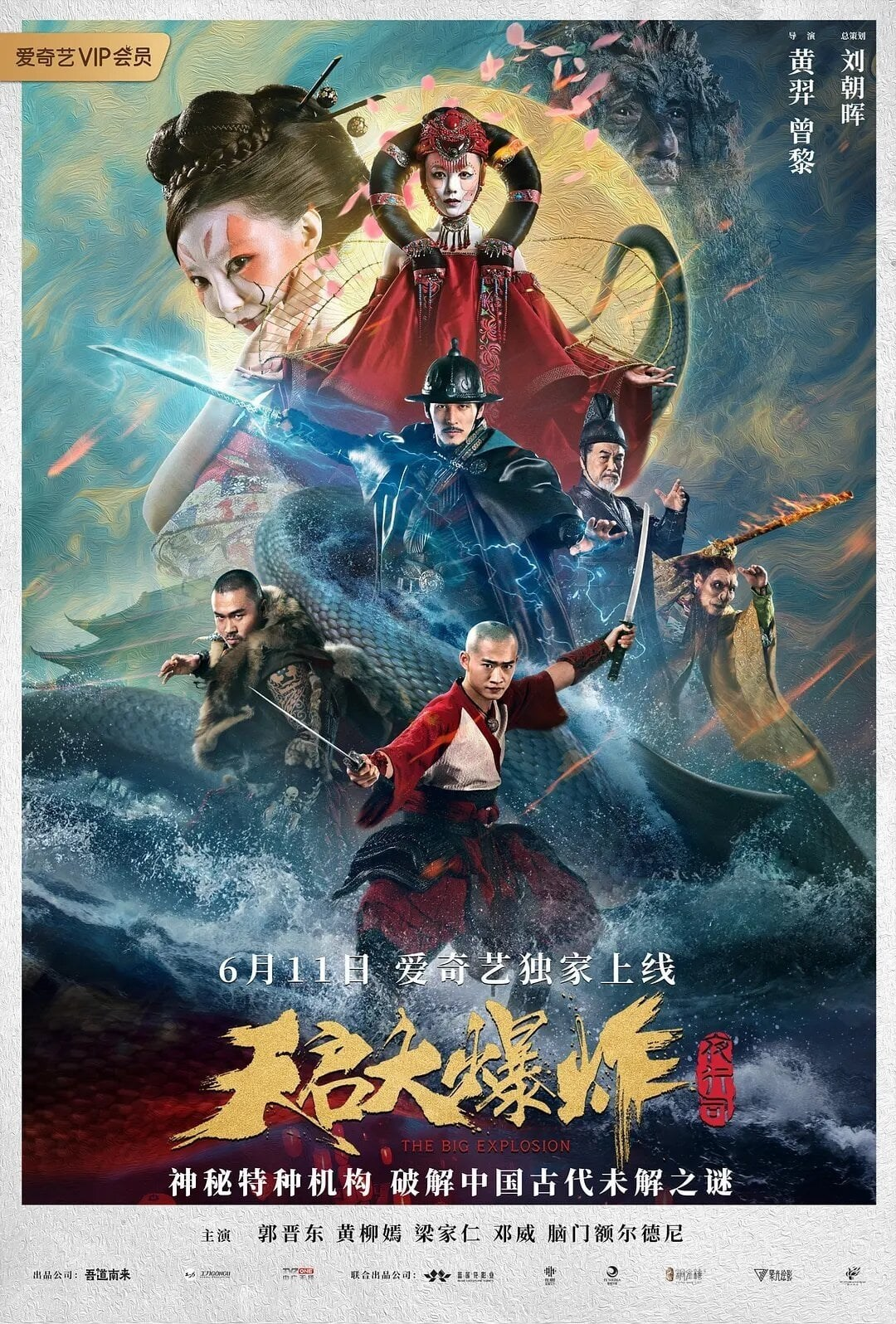 The Big Explosion 2020 Chinese 720p HDRip ESub 500MB Download