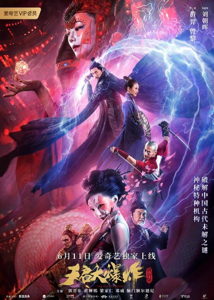 The Big Explosion 2020 Chinese 720p HDRip 500MB Download