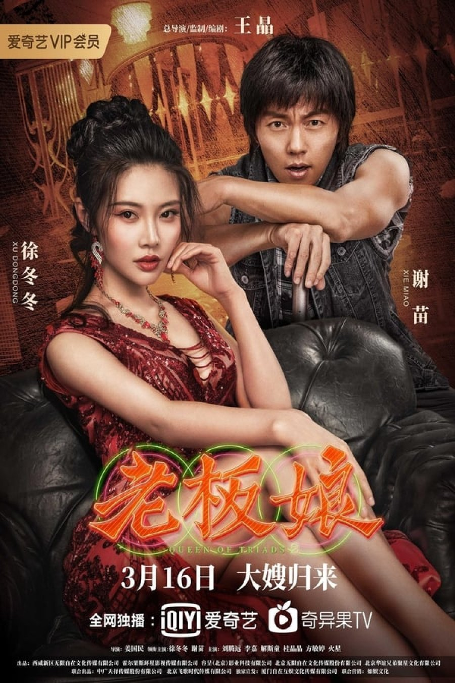 Queen of Triads 2 2021 Chinese Full Movie 720p HDRip 700MB Download