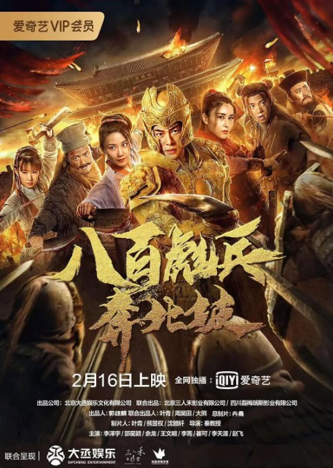 Impasse Rescue (2020) Chinese HDRip ESub 400MB Download