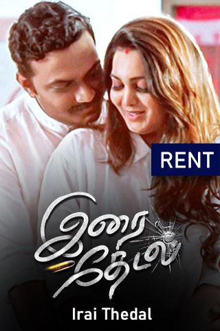 Irai Thedal 2021 Tamil 390MB HDRip Download