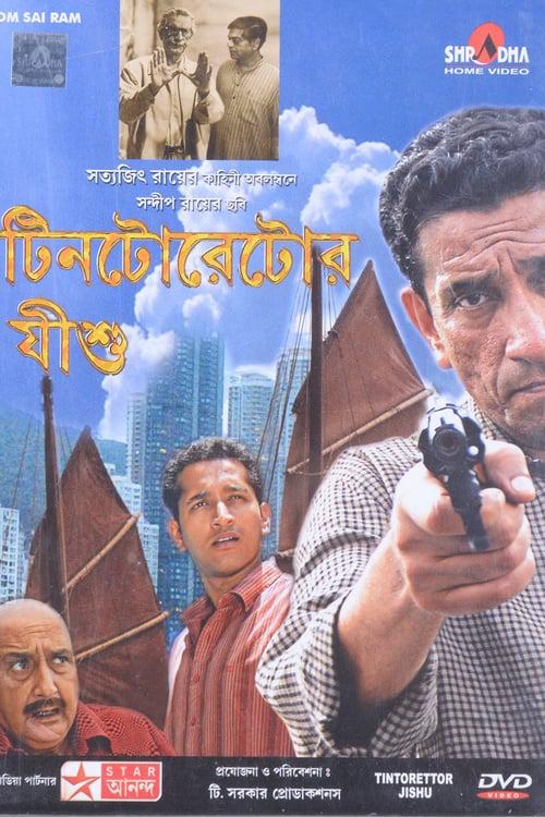 Tintorettor Jishu 2021 Bengali Movie 720p HDRip ESubs 600MB x264 AAC