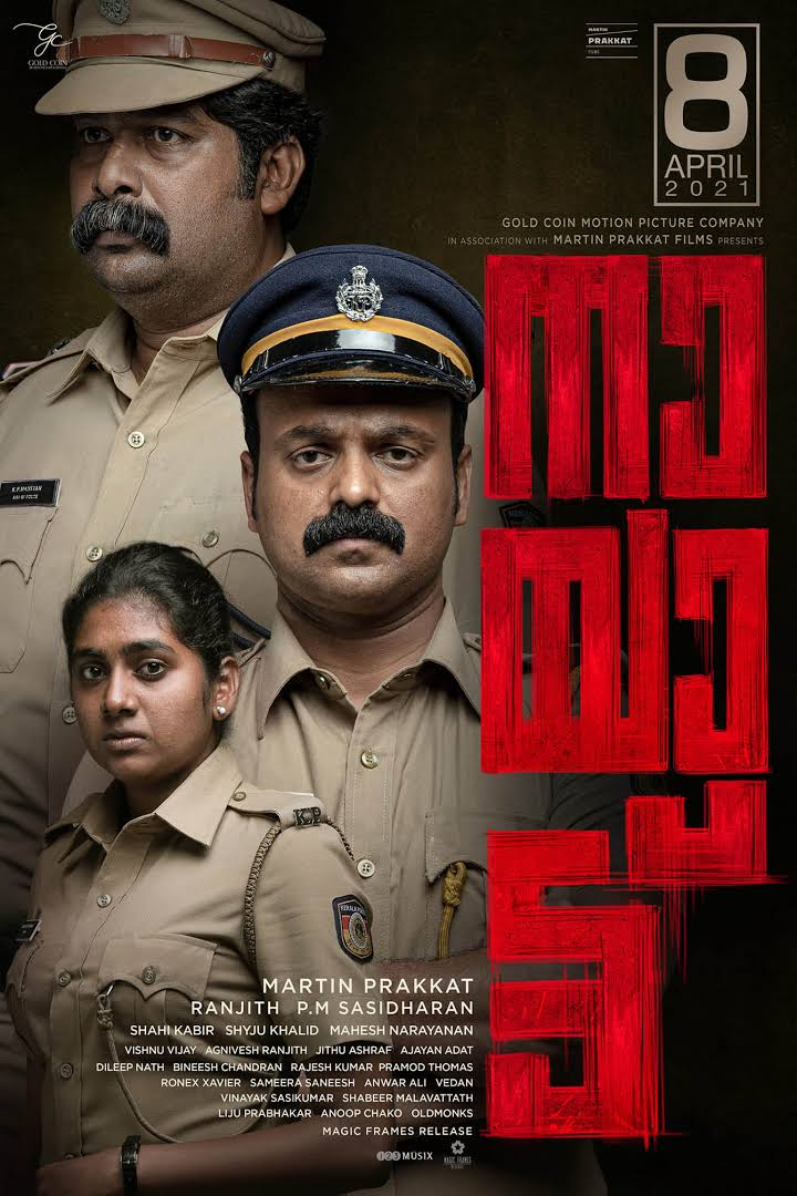 Nayattu 2021 Malayalam 400MB Proper PreDVDRip Download