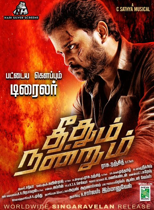 Theethum Nandrum (2021) Tamil TRUE WEB-DL x264 AAC 400MB ESub