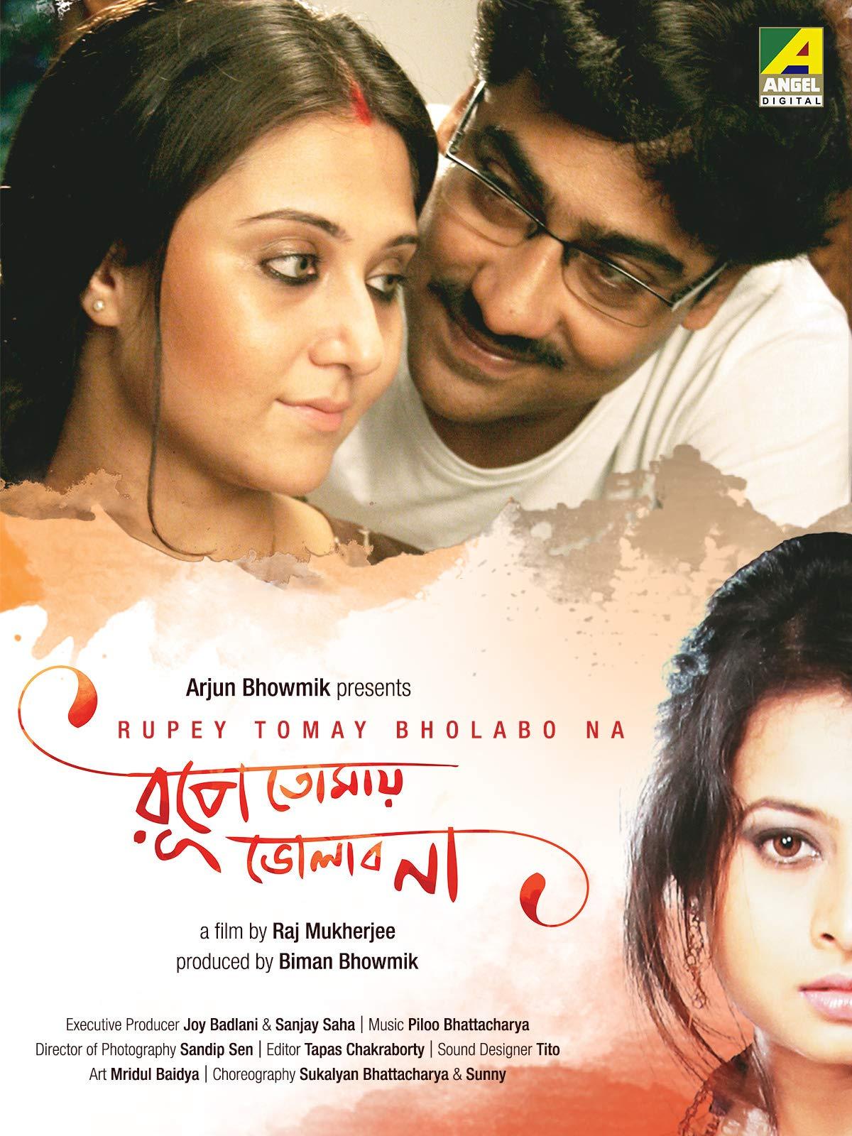 Rupey Tomay Bholabo Na 2021 Bengali Full Movie 720p Amzn HDRip ESubs 700MB x264 AAC