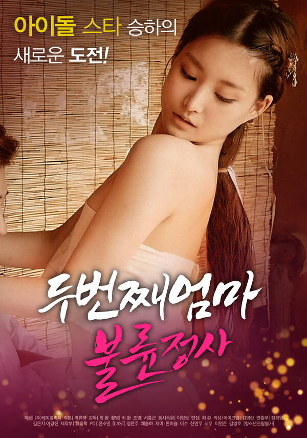 18+ Second mom-cheating affair 2021 Korean Movie 720p HDRip 672MB Download