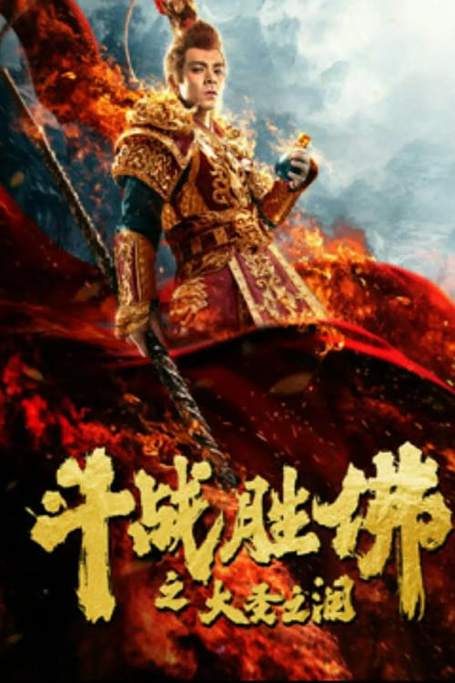 The Tears of the Great Sage (2020) Chinese HDRip ESub 390MB Download