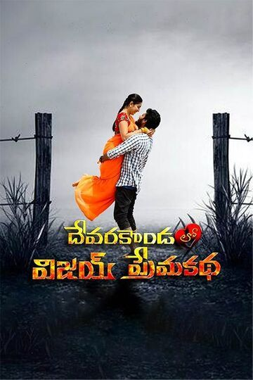 Devarakondalo Vijay Prema Katha 2021 Telugu Movie 401MB HDRip ESub Download