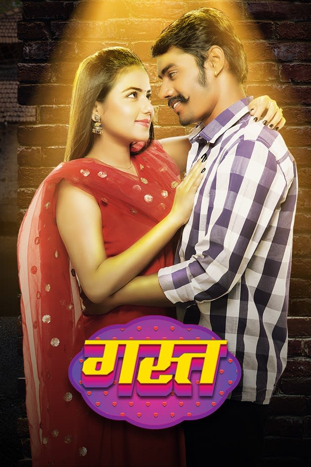 Download Gast 2021 Marathi 480p HDRip ESubs 340MB