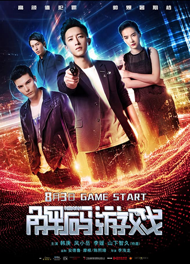 Reborn 2018 Dual Audio Hindi 350MB BluRay ESub Download