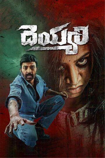 Deyyam 2021 Telugu 400MB HQ PreVDRip Download